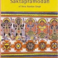 Book Review: Śāktapramodaḥ of Deva Nandan Singh edited by Madhu Khanna